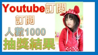 Youtube訂閱人數1000|達成Youtube1000人登錄|抽獎活動|SisiTV1000登録者プレゼント企画思思TV