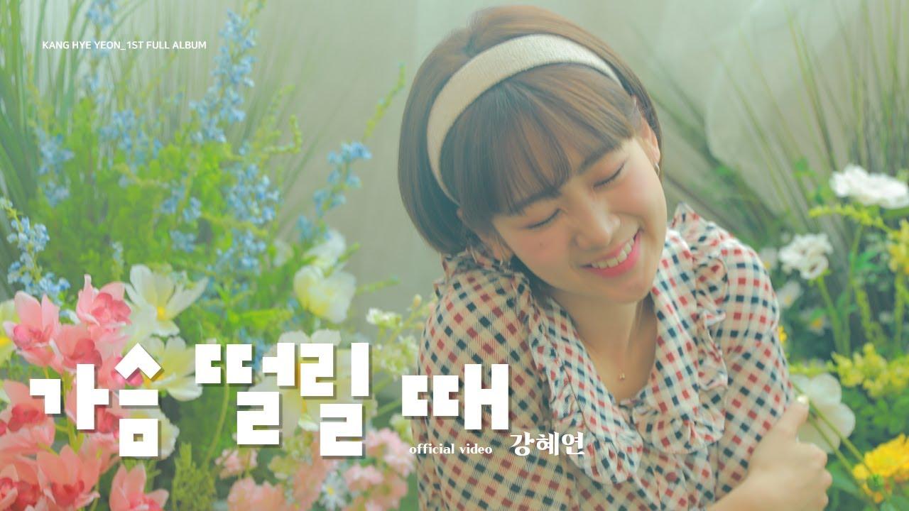강혜연 (Kang Hyeyeon) _ 가슴 떨릴 때 official video