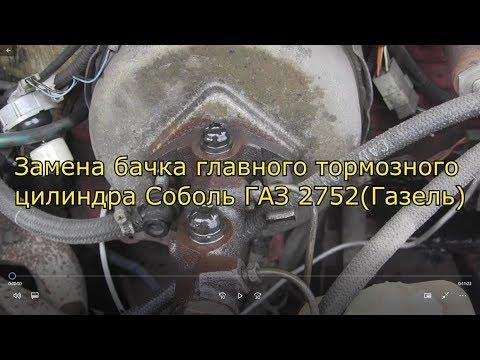 Замена пластикового бачка и уплотнителей Соболь ГАЗ 2752, Газель