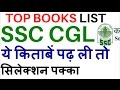 best books for ssc cgl 2017 full list maths reasoning general awareness science gk mcq