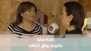 غادة سابا - جاليري رواق البلقاء - صبحية مع غادة