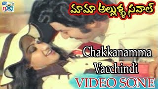 Mama Allulla Saval Songs | Chakkanamma Vacchindi Song | Krishna, Sridevi, Jamuna | TVNXT Telugu