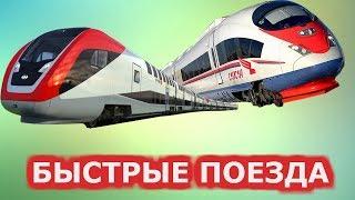 Железнодорожный транспорт для детей Поезда для детей Развивающий мультик Часть 3