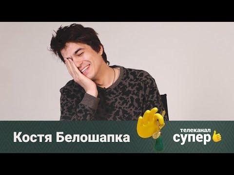 Костя Белошапка: про свою внешность, первый поцелуй и призвание