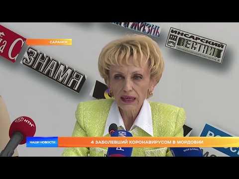 В Мордовии – четверо заболевших COVID-19