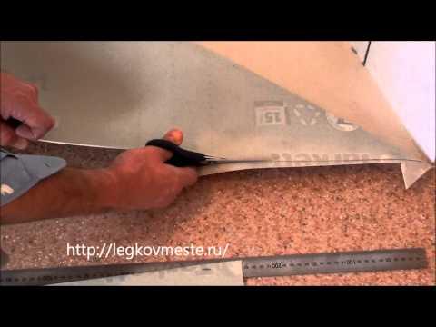 видео: Укладка линолеума на пол