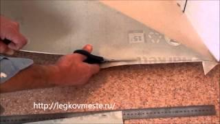 видео Нож для резки линолеума, как правильно обрезать и сделать разрез