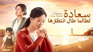 فيلم مسيحي | سعادة لطالما طال انتظارها |  لقد خلّصني الله وأعطاني حياةً سعيدةً