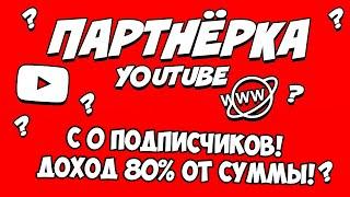 ПАРТНЕРКА С 0 ПОДПИСЧИКОВ! на YOUTUBE! 80% ДОХОДА! | HolyMedia Partner