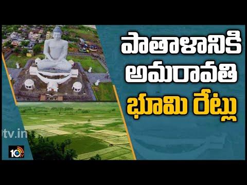 పాతాళానికి అమరావతి భూమి రేట్లు | Ground Report: Amaravathi Land Rates Drastically Reduce | 10TV News