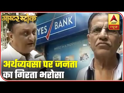 Yes Bank Crisis: How Banking System Plays With People's Trust   Master Stroke   ABP News