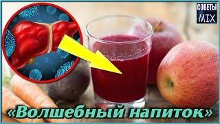 Волшебный напиток ЗДОРОВЬЯ для ОЧИЩЕНИЯ ПЕЧЕНИ и от повышенного ДАВЛЕНИЯ Польза свеклы для ОРГАНИЗМА