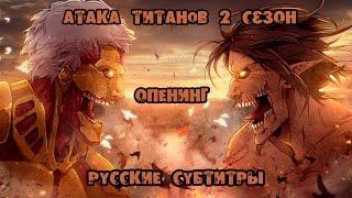 Атака Титанов 2 Сезон Опенинг Русские Субтитры