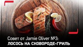 Совет от Jamie Oliver №3: Секрет приготовления лосося на сковороде-гриль Tefal Jamie Oliver