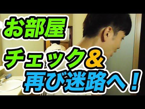 【福井旅46】部屋を見渡し、買い出しに行くため再び迷路のような廊下へ。【令和喜多みな実】