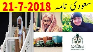 Saudi Naama 21-7-2018 | Saudi Arabia News Urdu Hindi
