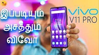 அசத்தல் VIVO V11 Pro Review in Tamil