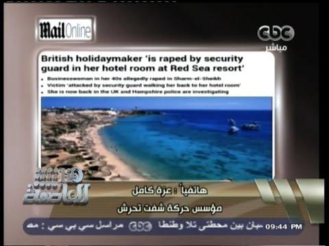 #هنا_العاصمة   سائحة بريطانية تتعرض لحادث اغتصاب داخل غرفتها بشرم الشيخ