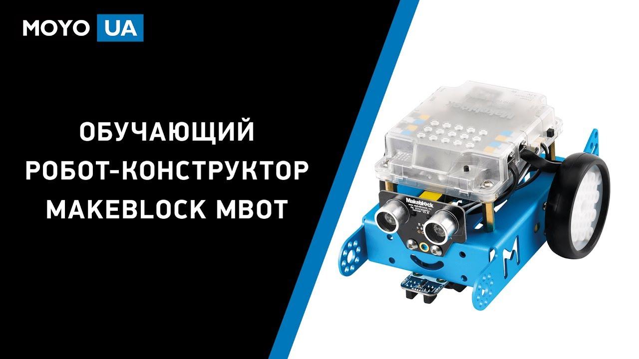 Обзор обучающего робота-конструктора Makeblock mBot
