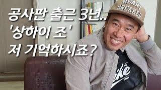 """[조상기를 만나다] 야인시대 """"내가 고자라니"""" 짤 탄생 주역.. 투잡 뛰는 배우 근황"""