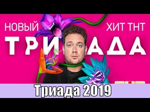 Триада 1, 2, 3, 4, 5, 6, 7, 8, 9, 10, 11 серия / сериал 2019 / русская комедия / сюжет, анонс