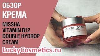 Обзор на крем для лица Missha Vitamin B12 Double Hydrop Cream