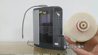 바이온텍 이온수기 필터교체  (101T시리즈)PMW46
