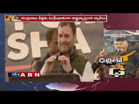 Rahul Gandhi Speech at CM Chandrababu's Dharma Porata Deeksha in Delhi | ABN Telugu