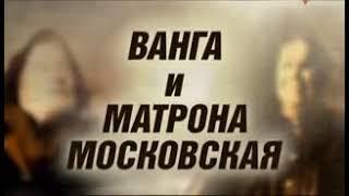 ВАНГА И МАТРОНА МОСКОВСКАЯ