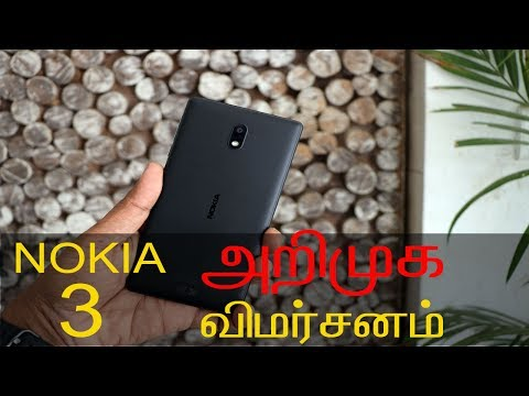 Nokia 3 Hands on Review Specifications, advantages and disadvantages in Tamil