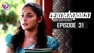 Aaganthukaya Episode 31 || ආගන්තුකයා  | සතියේ දිනවල රාත්රී  8.30 ට . . . Thumbnail