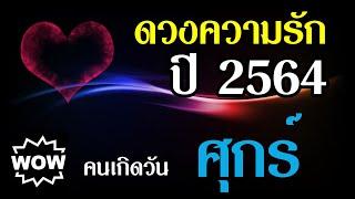 คนวันศุกร์ ดวงความรัก 2564 โดย อ.แวววาว Wow Story