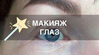 Анна Измайлова Макияж глаз Растушеванная стрелка