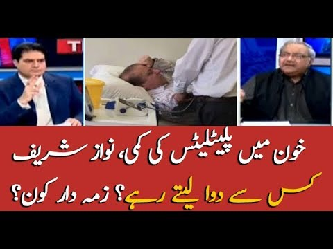 Reporters reveal the facts behind Nawaz's health condition thumbnail