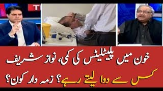 Reporters reveal the facts behind Nawaz's health condition