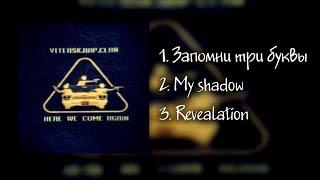 ВРК ЛСП Here We Come Again Альбом 2007
