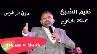 Naeim Alsheikh - Bhebak Ya Welfy / نعيم الشيخ - بحبك ياولفي - طرطوس [ Music Video ]