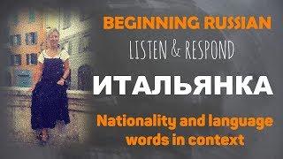 Beginning Russian. Listen & Respond: Итальянка