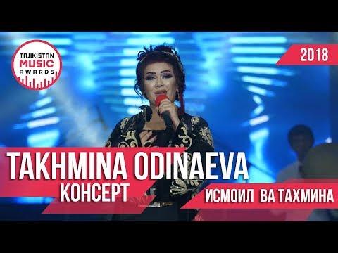 Тахмина Одинаева консерт 2018 : Takhmina Odinaeva Consert 2018
