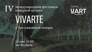 VIVARTE / Открытие музыкального фестиваля / 26 мая 2019 / #TretyakovLIVE