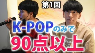 【第1回】K-POPのみで90点以上取れるまで帰れまてん!!