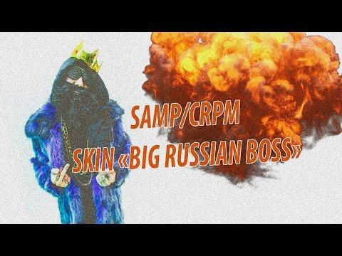 Скин Big Russian Boss для SAMP/CRMP