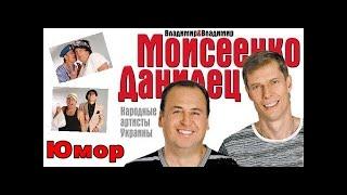 Смотреть Данилец и Моисеенко Дуэт Кролики Лучшее 2 часть  part 1/2 онлайн