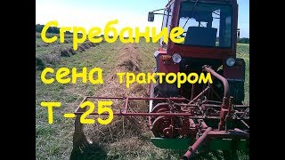СГРЕБАНИЕ СЕНА ТРАКТОРОМ Т 25/The haying of hay with a T25 tractor
