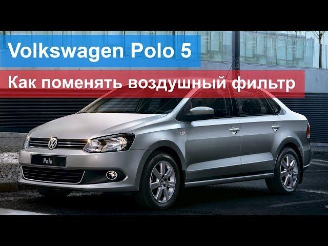 Volkswagen Polo 5 седан – как поменять воздушный фильтр