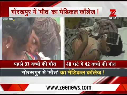 Gorakhpur: 42 children die in last 48 hours at BRD medical college