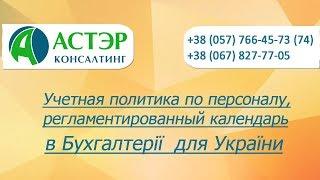 Учетная политика по персоналу, регламентированный календарь в Бухгалтерії 8 для України