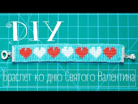 DIY:Браслет ко дню Святого Валентина