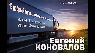 """Евгений КОНОВАЛОВ - """"В добрый путь, дальнобой!"""""""
