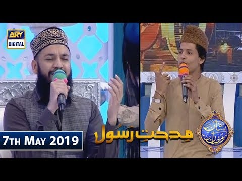 shan-e-iftar---middath-e-rasool---(naat-khawans)---7th-may-2019